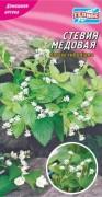 Семена Стевия Медовая, 5 шт, ТМ Гелиос