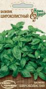 Семена Базилик Широколистный, 0.25 г, ТМ Семена Украины