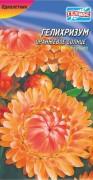 Семена Гелихризум Оранжевое солнце, 0,1 г
