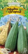 Семена Люффы (мочалка), 0,5 г, ТМ Семена Украины