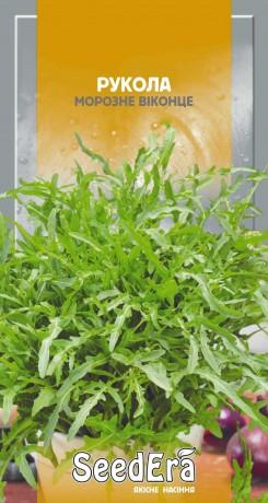 Семена Рукола Морозное окошко, 0.5 г, ТМ SeedEra