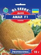 Семена Дыни Амал F1, 10 г, ТМ GL Seeds