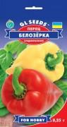 Семена Перца Белозерка, 0.25 г, ТМ GL Seeds