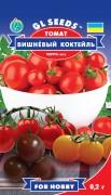 Семена Томата Вишневый коктейль черри-mix, 0.2 г, ТМ GL Seeds, НОВИНКА