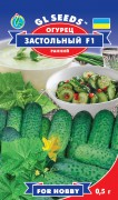 Семена Огурца Застольный F1, 0.5 г, ТМ GL Seeds, НОВИНКА