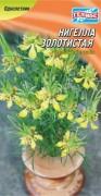 Семена Нигелла золотистая, 0,2 г, ТМ Гелиос