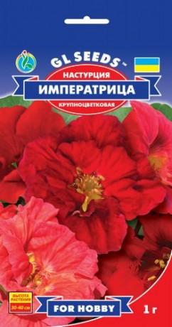 Семена Настурция Императрица, 1 г, ТМ GL Seeds