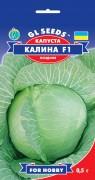 Семена Капусты Калина F1, 0.5 г, ТМ GL Seeds