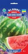 Семена Арбуза Каховский, 3 г, ТМ GL Seeds