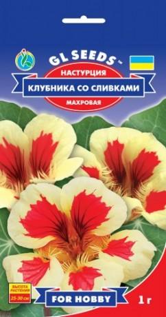 Семена Настурция Клубника со сливками, 1 г, ТМ GL Seeds