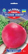 Семена Редьки Красная зимняя, 2 г, ТМ GL Seeds