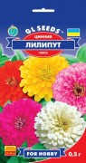 Семена Цинния Лилипут, 0.5 г, ТМ GL Seeds