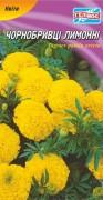 Семена Бархатцы лимонные, 100 шт., ТМ Гелиос