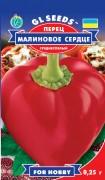 Семена Перца Малиновое Сердце, 0.25 г, ТМ GL Seeds, НОВИНКА