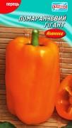 Семена Перца Оранжевый гигант, 50 шт., ТМ Гелиос