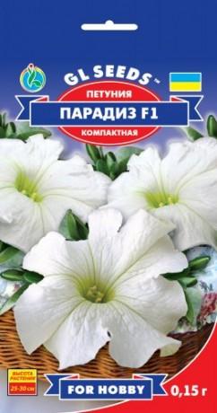 Семена Петуния F1 Парадиз, 0.1 г, ТМ GL Seeds