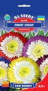 Семена Астра Пинг-Понг, 0.3 г, ТМ GL Seeds