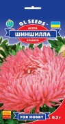 Семена Астра Шиншила, 0.25 г, ТМ GL Seeds