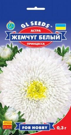 Семена Астра Жемчуг, 0.3 г, ТМ GL Seeds
