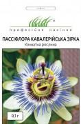 Семена Пассифлора Кавалерийская звезда, 0.1 г , Hem, Голландия, Професійне насіння