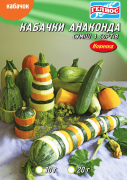Семена Кабачка Анаконда, смесь 4 сортов, 20 г, ТМ Гелиос