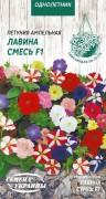 Семена Петуния амп. Лавина смесь F1, 10 шт., ТМ Семена Украины