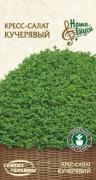 Семена Кресс-салата Кучерявый, 1 г, ТМ Семена Украины