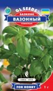 Семена Базилик Вазонный, 0,5 г, ТМ GL Seeds, НОВИНКА