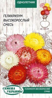 Семена Гелихризум Высокорослый смесь, 0.2 г, ТМ Семена Украины