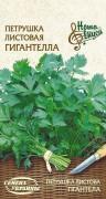 Семена Петрушки листовой Гигантелла, 2 г, ТМ Семена Украины