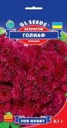Семена Агератум Голиаф, 0.15 г, ТМ GL Seeds