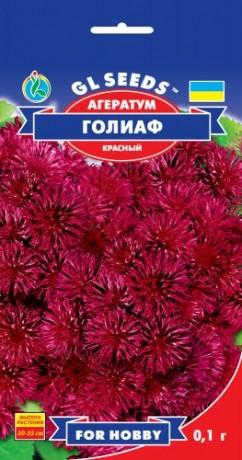 Семена Агератум Голиаф, 0.1 г, ТМ GL Seeds