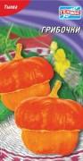 Семена Тыквы декоративной Грибочки, 5 шт., ТМ Гелиос