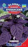 Семена Базилик Ереванский Фиолетовый, 1 г, ТМ GL Seeds, НОВИНКА