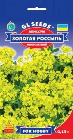 Семена Алиссум Золотая россыпь, 0.15 г, ТМ GL Seeds
