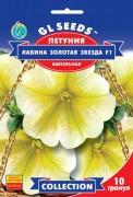 Семена Петуния Лавина Золотая Звезда, 10 гранул, ТМ GL Seeds