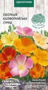 Семена Эшшольция калифорнийская смесь, 0,3 г, ТМ Семена Украины