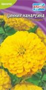 Семена Цинния Канарейка, 30 шт., ТМ Гелиос