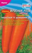 Семена Моркови Красная роза, 2000 шт., Инкрустированные семена, ТМ Гелиос