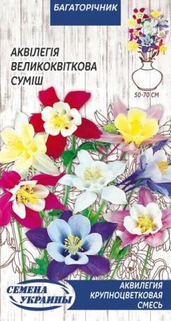 Семена Аквилегия Крупноцветковая Смесь, 0.1 г, ТМ Семена Украины