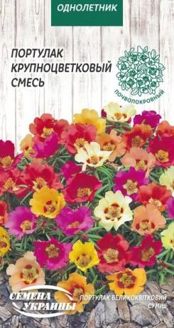 Семена Портулак крупноцветковая смесь, 0,2 г, ТМ Семена Украины
