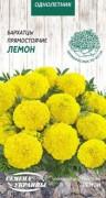 Семена Бархатцы низк. Лемон, 0,3 г, ТМ Семена Украины