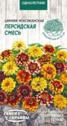Семена Цинния Персидская смесь, 0.3 г, ТМ Семена Украины