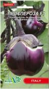 Семена Баклажана Проспероза F1, 0.2 г, ТМ ФлораМаркет