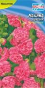 Семена Мальва махровая розовая, 0,2 г