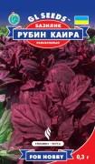 Семена Базилик Рубин Каира, 0,5 г, ТМ GL Seeds, НОВИНКА