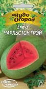Семена Арбуза Чарльстон Грей, 1 г, ТМ Семена Украины