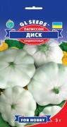 Семена Патиссона Диск, 3 г, ТМ GL Seeds