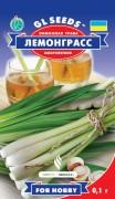 Семена Лимонная трава Лемонграсс, 0.1, ТМ GL Seeds, НОВИНКА