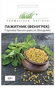 Семена Пажитник (фенугрек) 0,5 г, Hem Zaden, Нидерланды, ТМ Професійне насіння